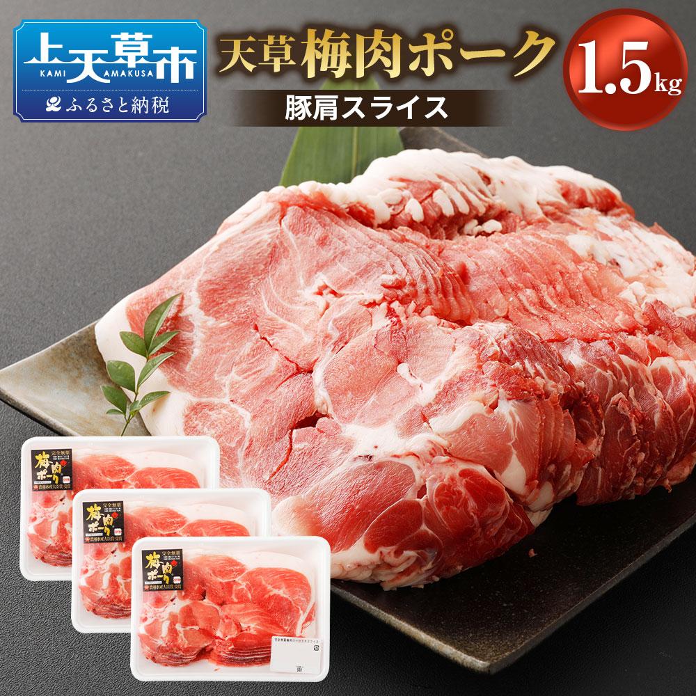 天草梅肉ポーク 豚肩スライス 1.5kg 500g×3パック