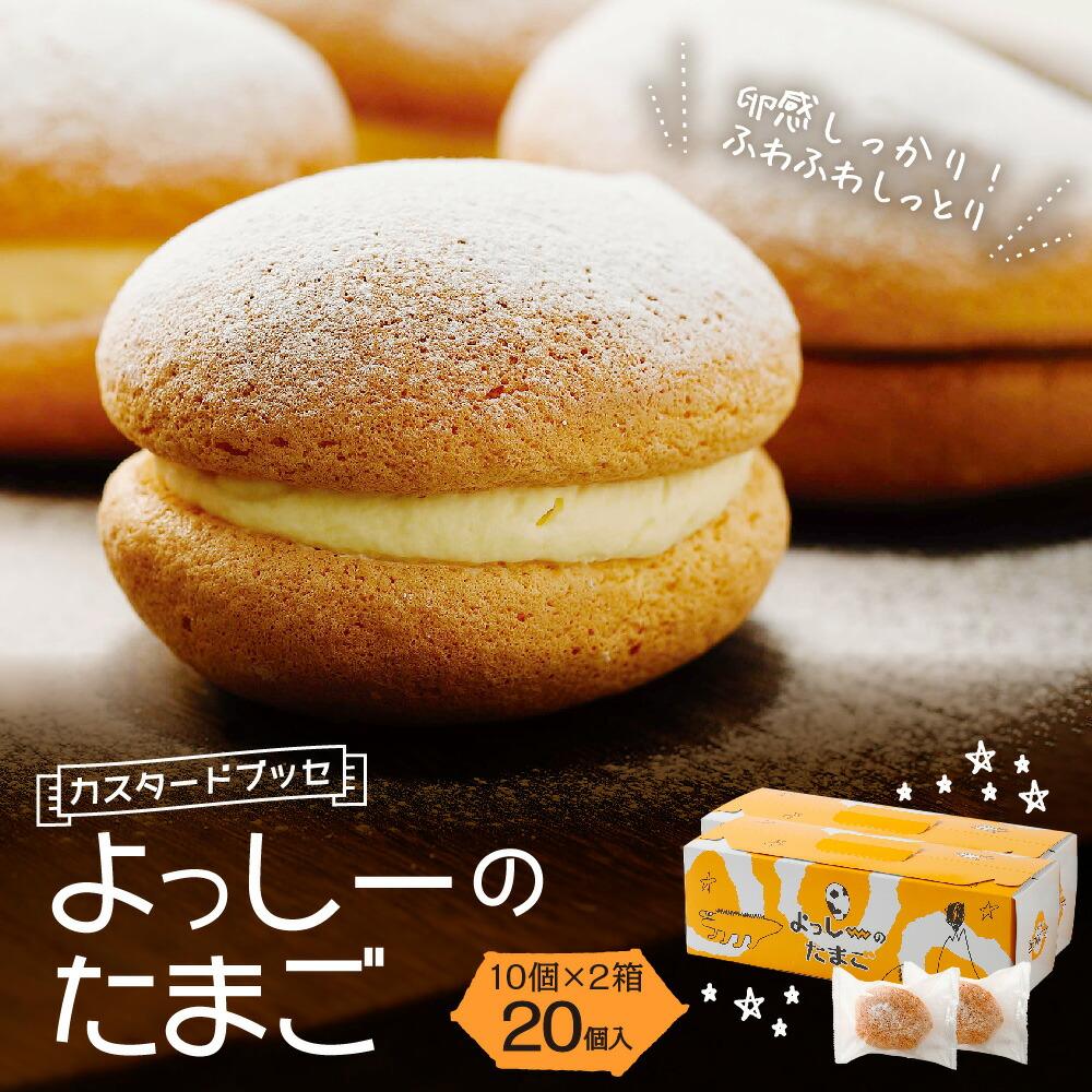 冷凍 ブッセ カスタード スイーツ お菓子