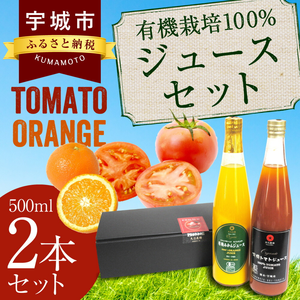 有機トマト 有機みかん 500ml 2本セット