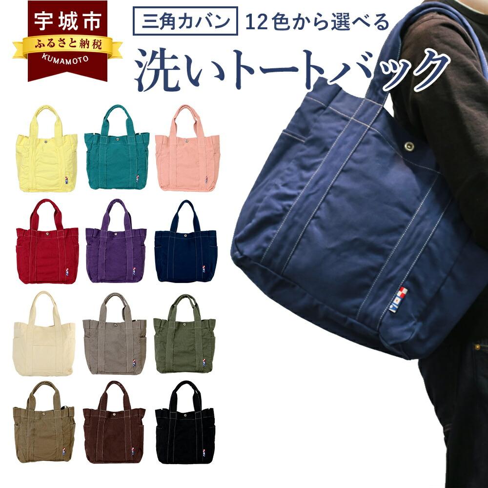 熊本県宇城市 【ふるさと納税】三角カバン 洗いトートバック 12色 かばん 鞄 バッグ ...