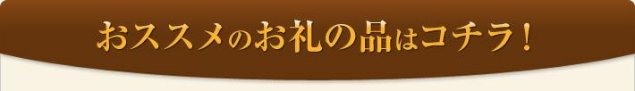 寄附金額8,000円〜のオススメお礼の品