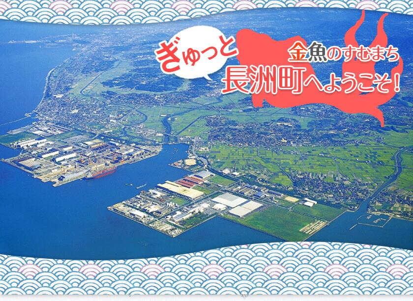 熊本県長洲町