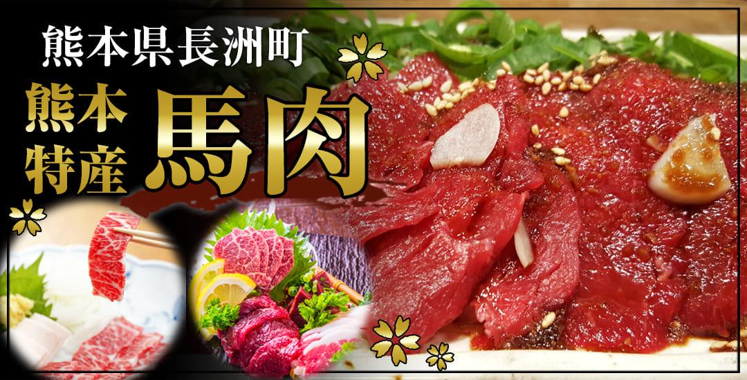 熊本県長洲町熊本特産馬肉