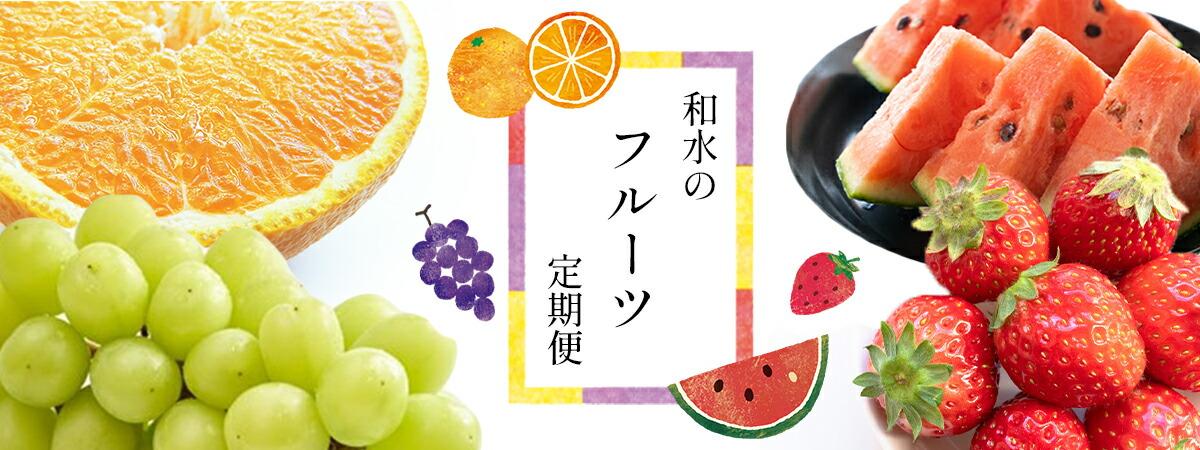 フルーツ定期