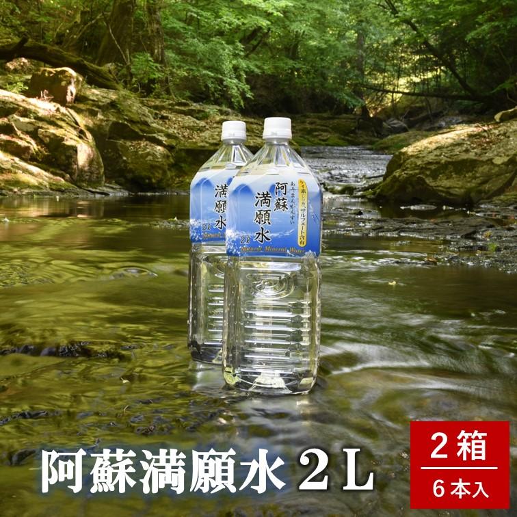 """""""満願水2L6本"""""""