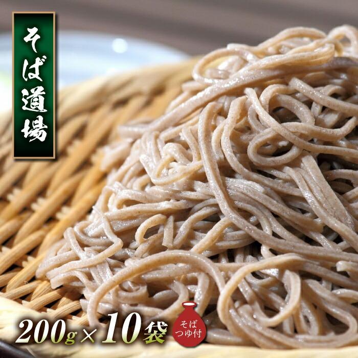 自然豊かな南阿蘇の粗挽きそば10袋(20束)つゆ20食付き