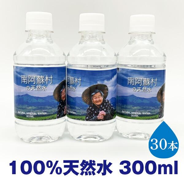 南阿蘇村天然水300mlペットボトル×30本(かなばあちゃんラベル)