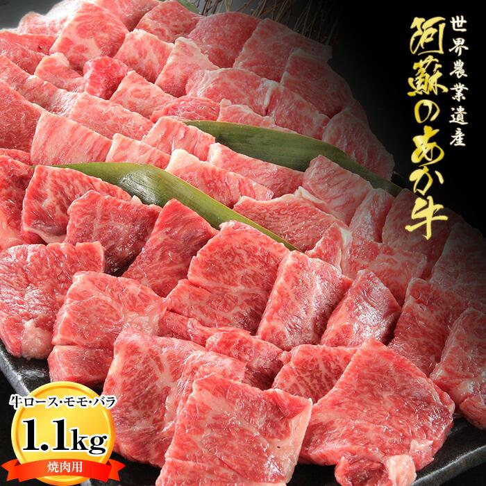 くまもとあか牛ロース・モモ・バラ焼き肉3種セット 1.1kg