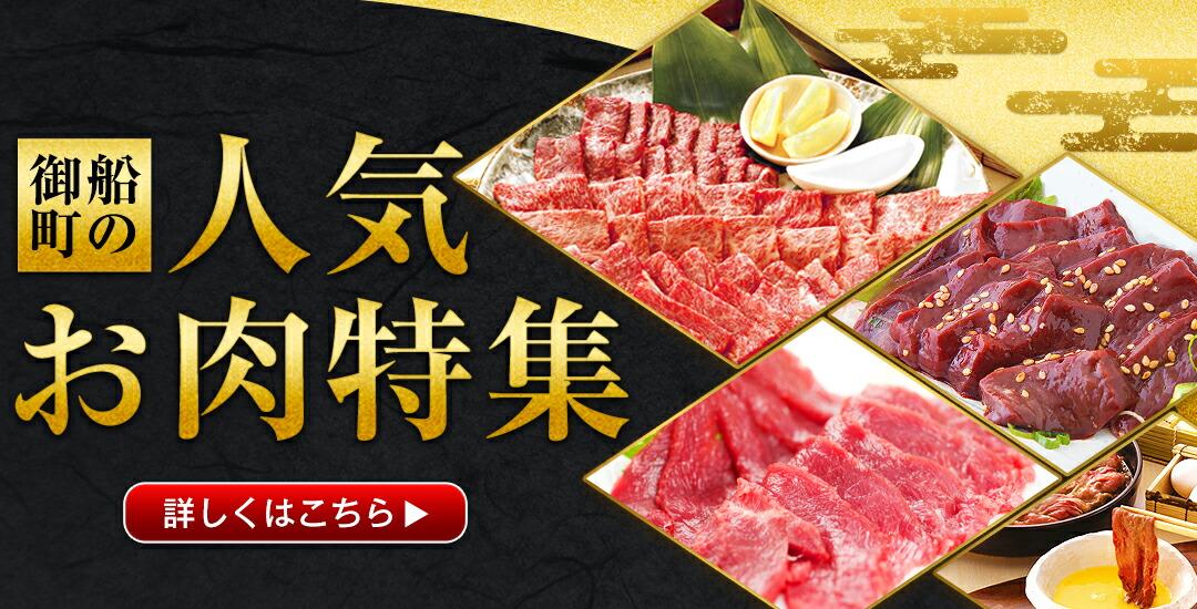 人気のお肉特集