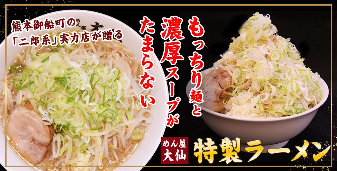 めん屋大仙 ラーメン3食セット