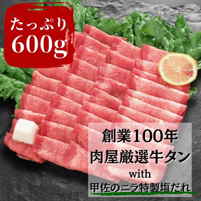 牛タン600g