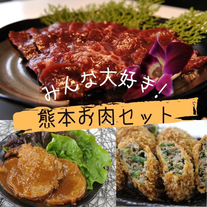 みんな大好き熊本お肉セット