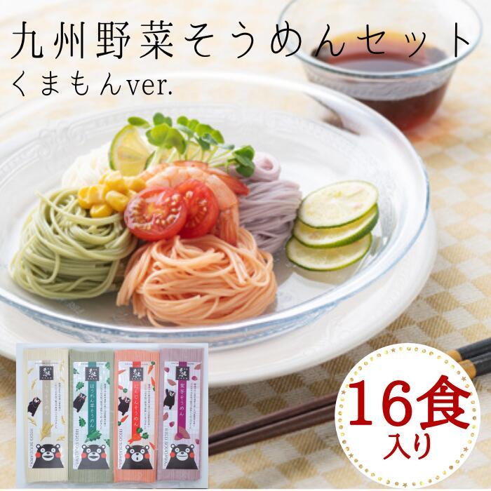 九州野菜そうめんセットくまもんver.