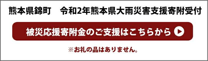 熊本県錦町災害支援
