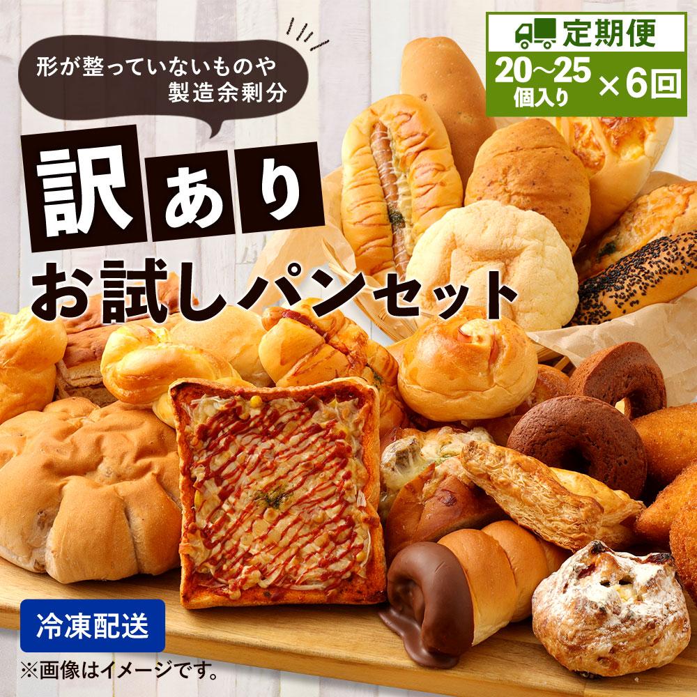 定期6回お試しパン