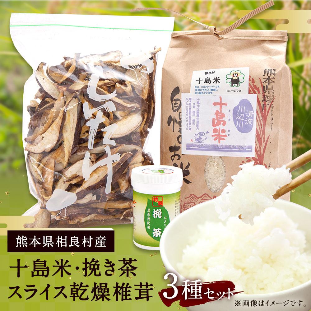 十島米 2kg 挽き茶 50g スライス乾燥椎茸 100g
