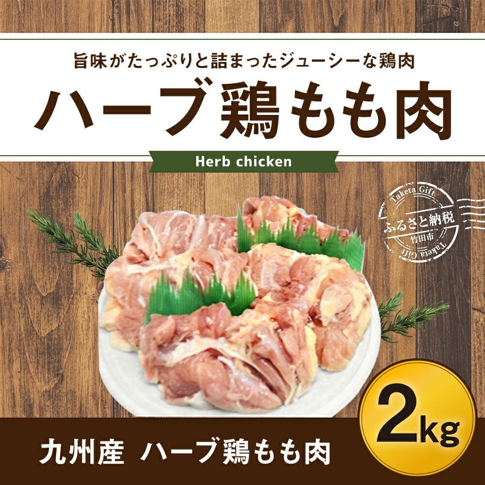 ハーブ鶏もも肉2kgセット