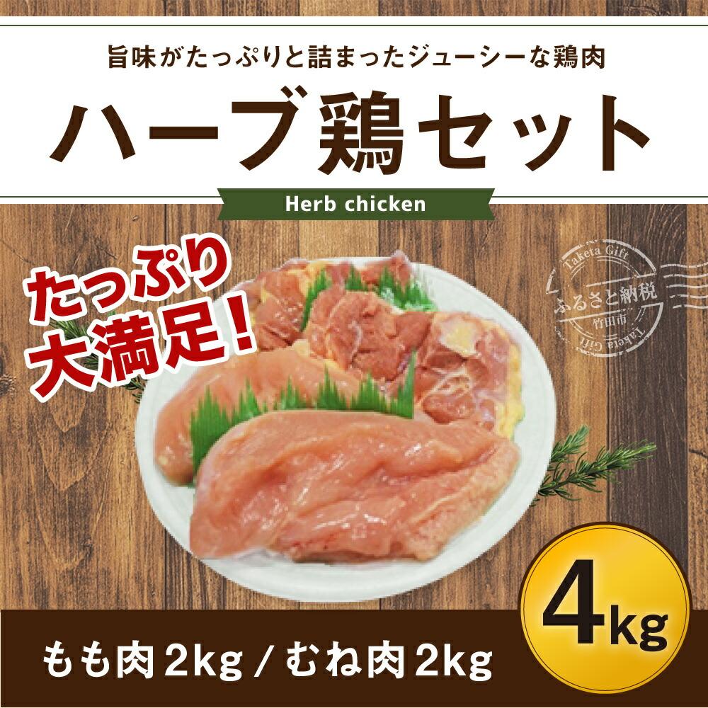 ハーブ鶏もも肉2kg・むね肉2kgセット