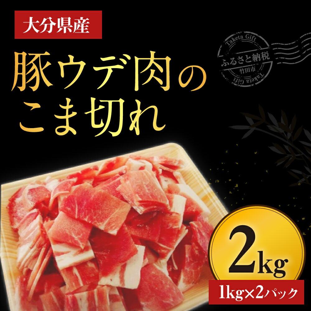 大分県産豚ウデ肉のこま切れ2kg