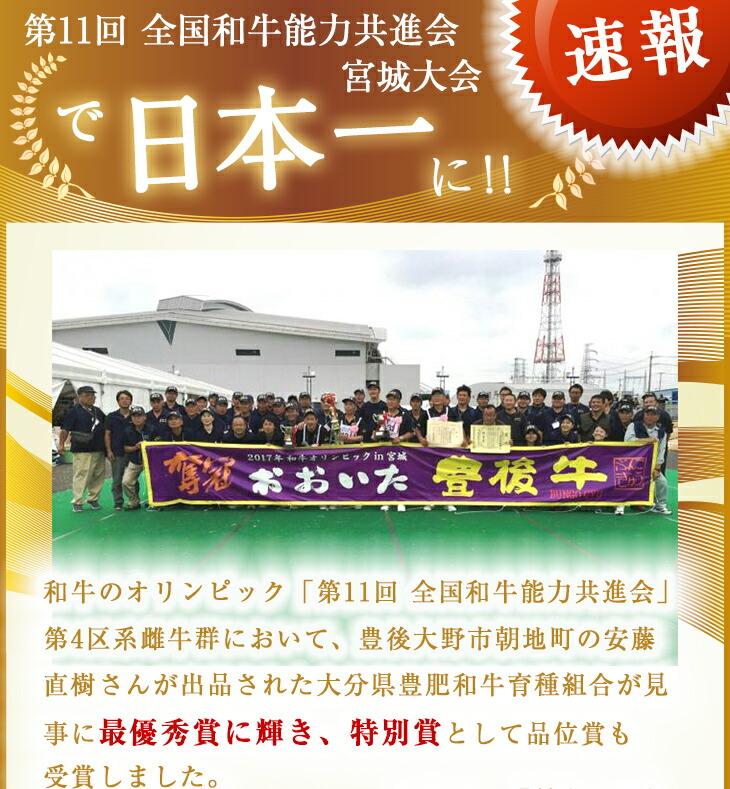 和牛日本一を受賞