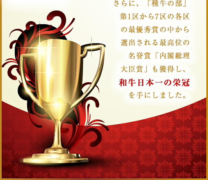 和牛日本一を受賞2
