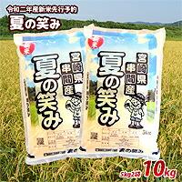 【ふるさと納税】串間産のお米【夏の笑み10kg】T-B1