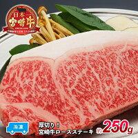【ふるさと納税】《期間限定》厚切り!【宮崎牛ロースステーキ(冷凍)】約250gY-A12