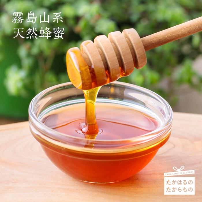 【ふるさと納税】霧島山系天然蜂蜜