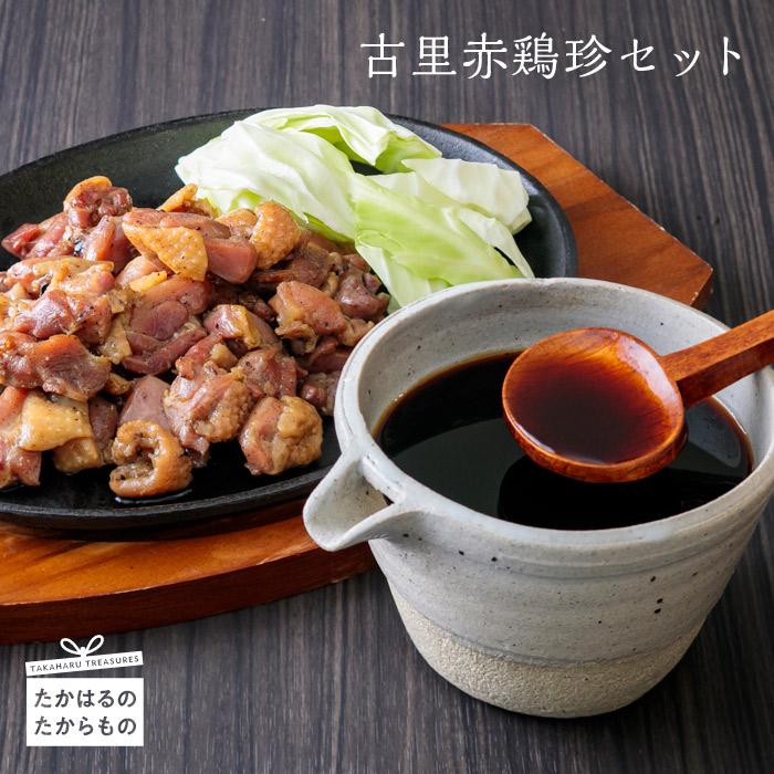 【ふるさと納税】古里赤鶏珍セット