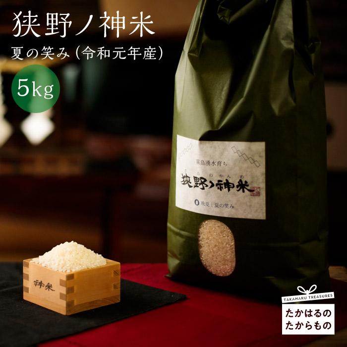 【ふるさと納税】令和元年産新米 『狭野ノ神米(夏の笑み)』(5kg)