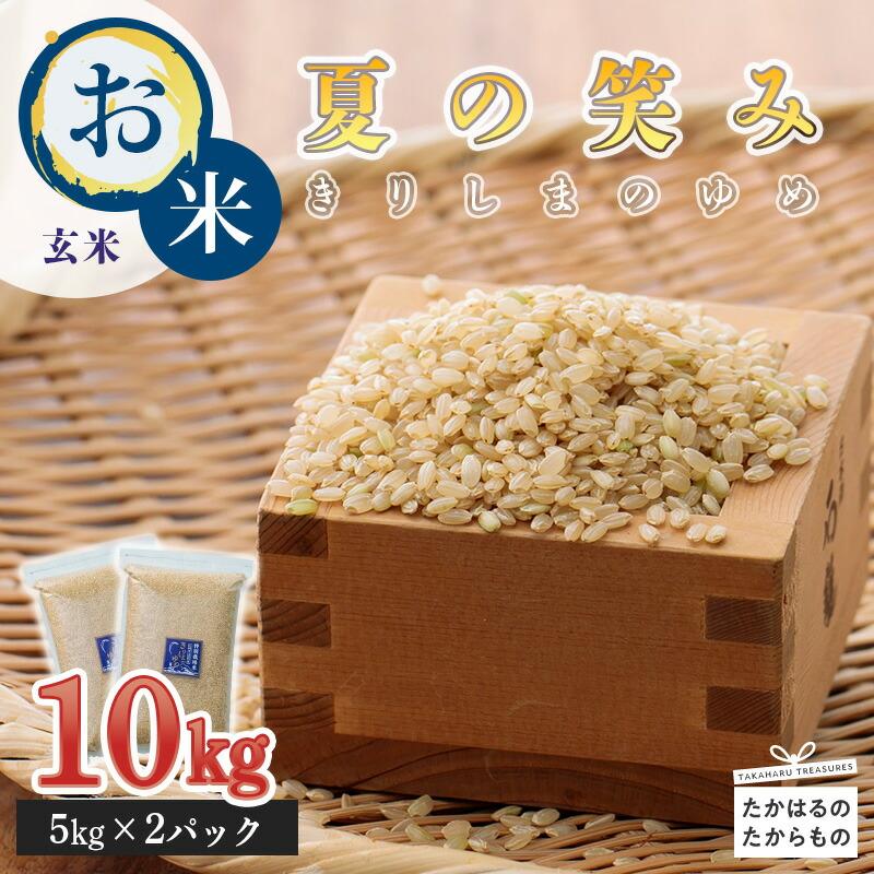 【ふるさと納税】きりしまのゆめ「夏の笑み(なつのえみ)」 玄米10kg