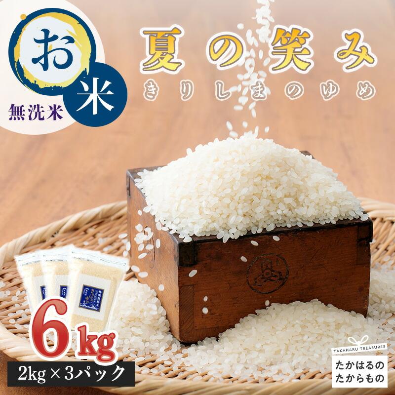 【ふるさと納税】きりしまのゆめ「夏の笑み(なつのえみ)」 精米6kg