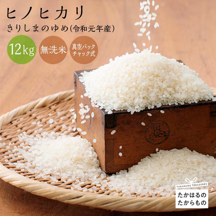 【ふるさと納税】霧島湧水が育むやさしいお米「きりしまのゆめ」夏の笑み 精米12kg