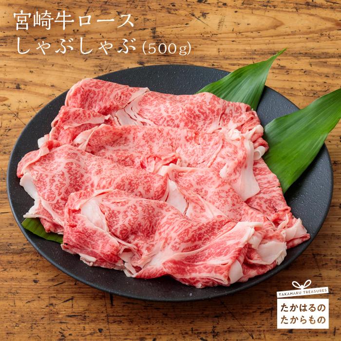 【ふるさと納税】宮崎県産特選 宮崎牛ロースしゃぶしゃぶ(500g)