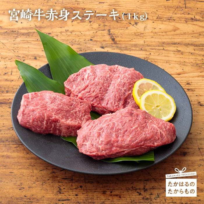 【ふるさと納税】宮崎牛赤身ステーキ(1kg)