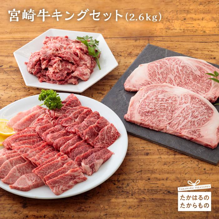 【ふるさと納税】宮崎牛キングセット(2.6kg)