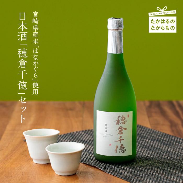 【ふるさと納税】宮崎県産米「はなかぐら」使用 日本酒「穂倉千徳」セット