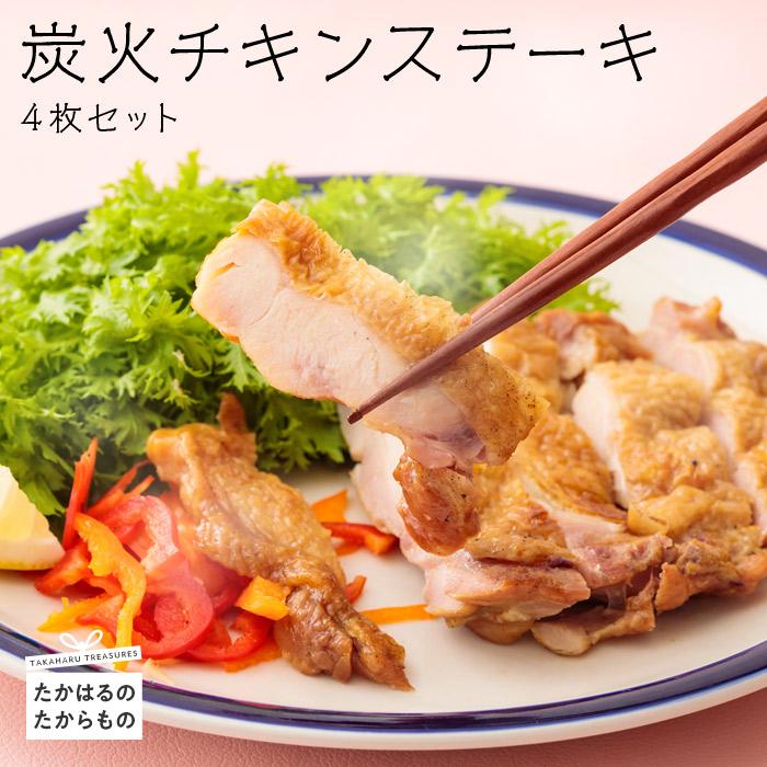 【ふるさと納税】宮崎県産 特選 能勢どん『炭火チキンステーキ』
