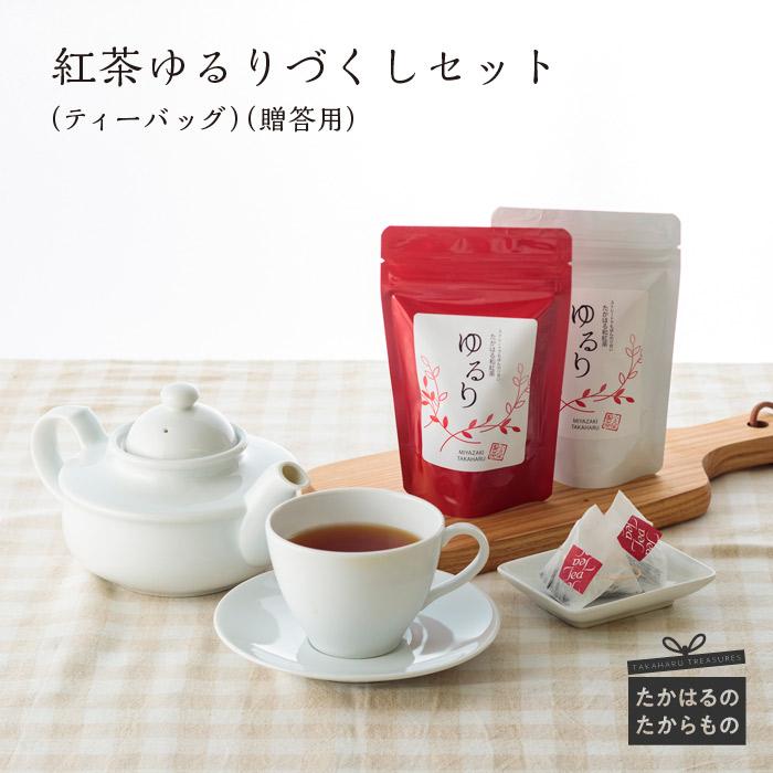 【ふるさと納税】紅茶ゆるりづくしセット