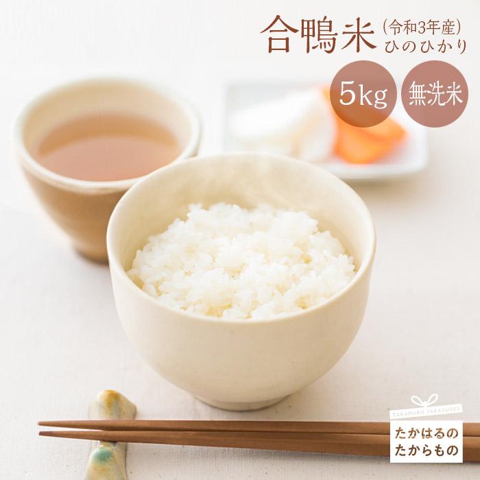 【ふるさと納税】令和2年産 新米 合鴨米(無洗米) 5kg