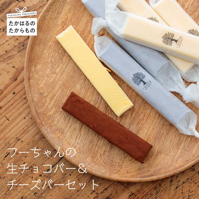 【ふるさと納税】フーちゃんの生チョコバー&チーズバーセット