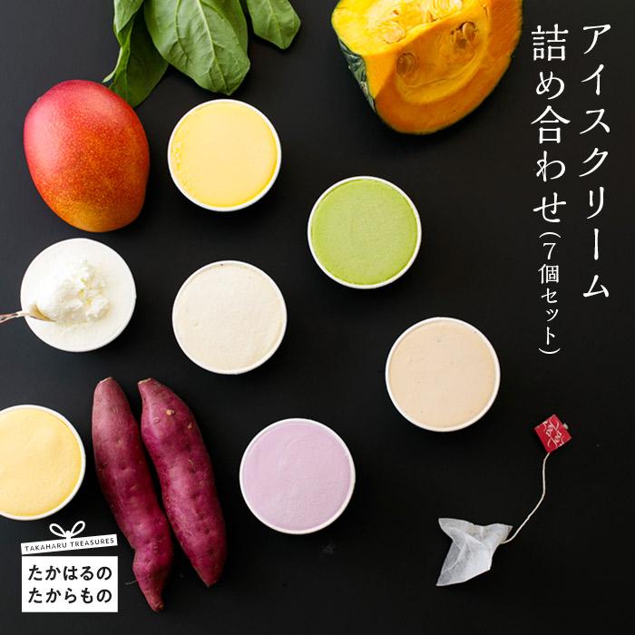 【ふるさと納税】アイスクリーム詰め合わせ(7個セット)