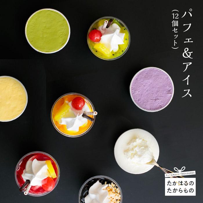 【ふるさと納税】宮崎県産特選 パフェとアイス(12個セット)