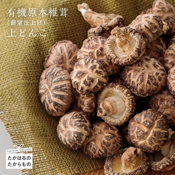 【ふるさと納税】有機原木椎茸(薪室仕上げ)上どんこ(556g)