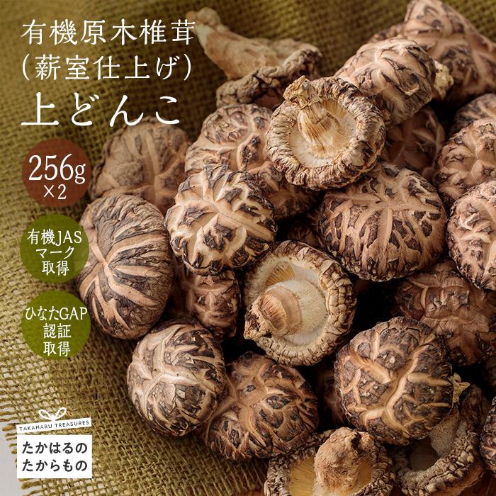 【ふるさと納税】有機原木椎茸(薪室仕上げ) 『どんこ』
