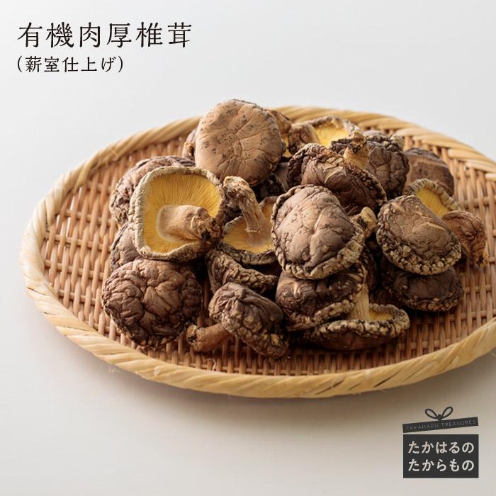 【ふるさと納税】宮崎県産特選 有機原木椎茸(薪室仕上げ)