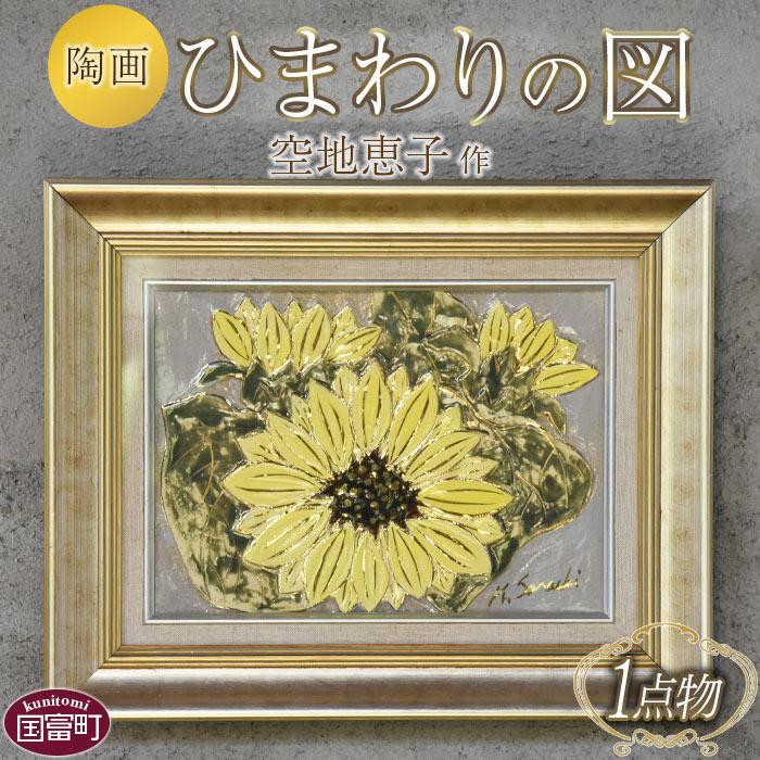 【一点物】陶画「ひまわりの図」空地恵子 作