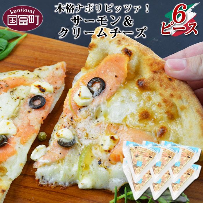 本格ナポリピッツァ!サーモン&クリームチーズ(6ピース)