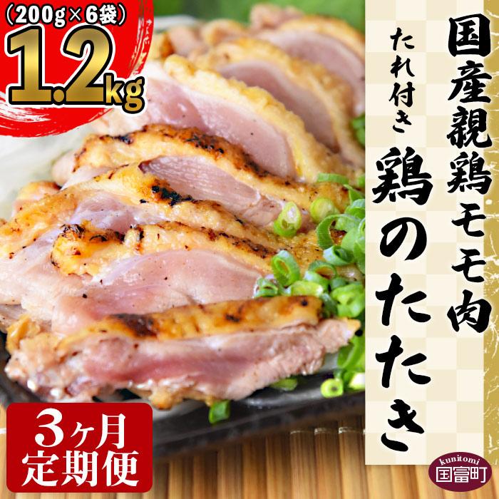 国産親鶏モモ肉「鶏のたたき」1.2kg(200g×6袋)セット 3か月定期便