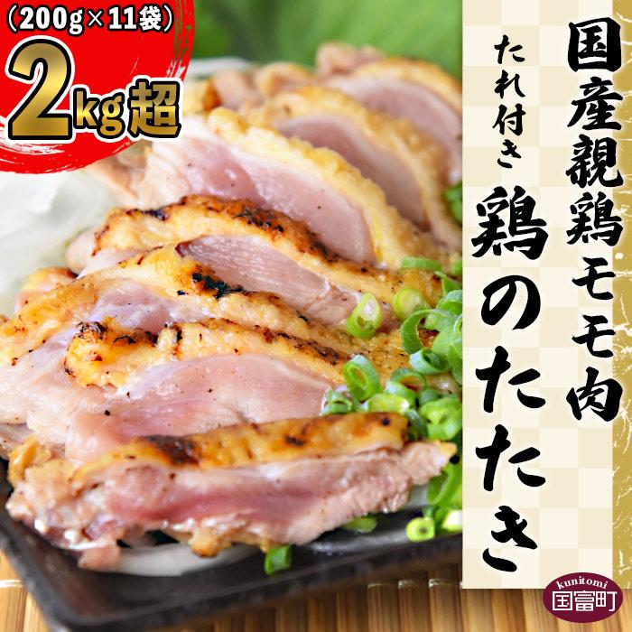 <国産親鶏モモ肉「鶏のたたき」2kg超(200g×11袋)セット>